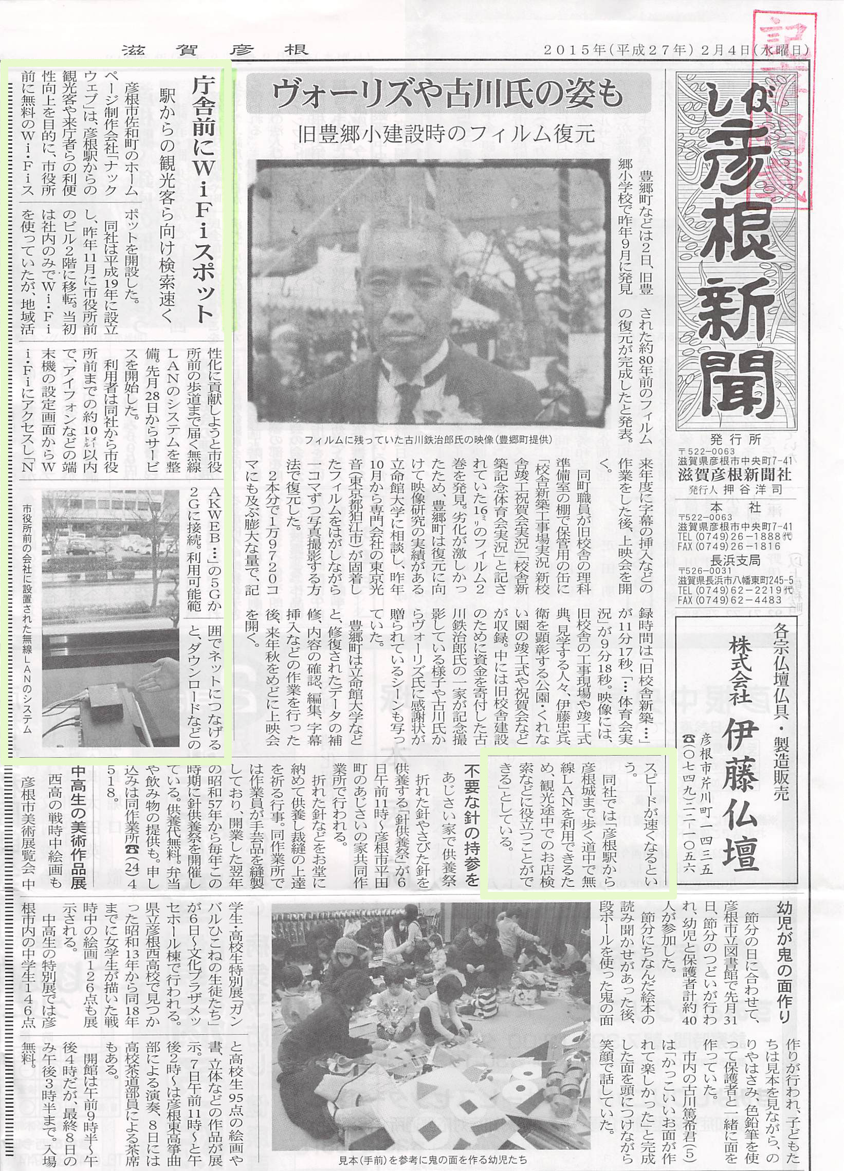 hikone_news